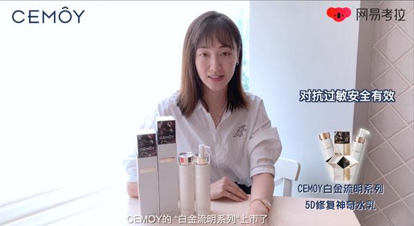 青年女演员叶青疯狂打call的神奇水乳 到底有什么魅力